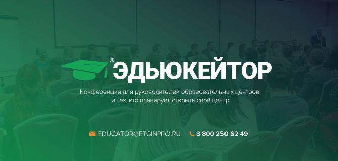 educator 2020